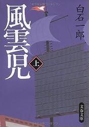 風雲児〈上〉 (文春文庫)