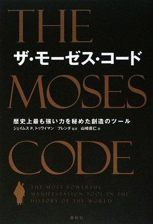 ザ・モーゼス・コード 歴史上最も強い力を秘めた創造のツール