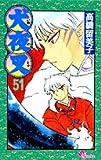 51 (51) (少年サンデーコミックス)