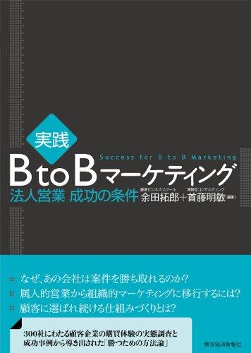 実践 BtoBマーケティング: 法人営業 成功の条件