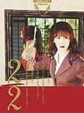 ���Vol.17 2/2 [Blu-ray]