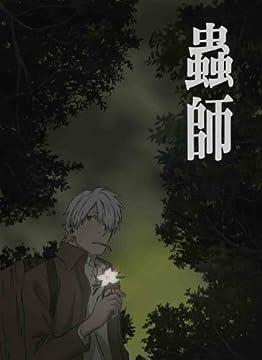蟲師 特別篇 日蝕む翳(ひはむかげ) [Blu-ray]