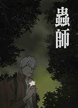 「蟲師 特別篇 日蝕む翳」BD/DVDが4月発売で予約受付中