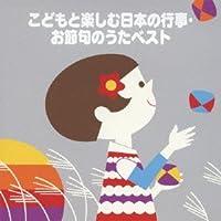 こどもと楽しむ日本の行事・お節句のうたベスト