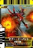 仮面ライダーバトルガンバライド 第10弾 タブー・ドーパント 【SP】 No.10-056