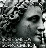 Boris Smelov: Retrospective (Kerber PhotoArt) [Hardcover] [2010] Bilingual Ed. Arkady Ippolitov, David Galloway, Alexander Kitaev, Boris Smelov