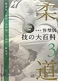 柔道体型別 技の大百科〈第3巻〉 (Series of the Legend Book)