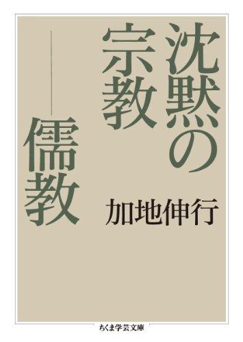 沈黙の宗教――儒教 (ちくま学芸文庫) [単行本]