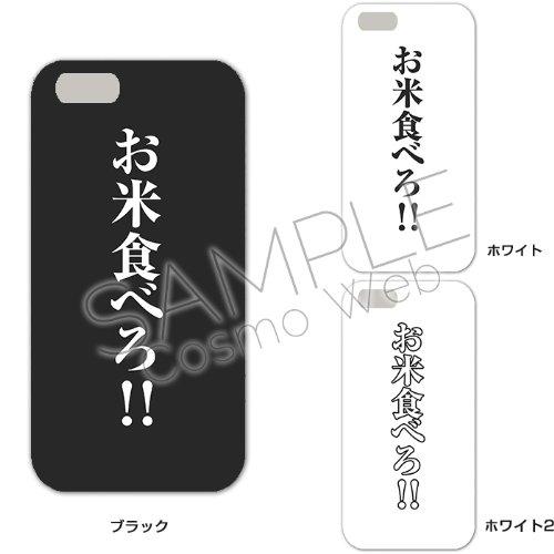 iPhone5S/5ハードケース『修造風お米食べろ!』ゲーム・漫画・アニメ名言スマホケース◇ ホワイト