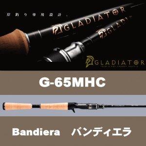 レイドジャパン グラディエーター【G-65MHC バンディエラ】の商品画像