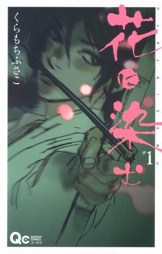 花に染む 1 (クイーンズコミックス)