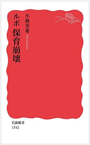 ルポ 保育崩壊 (岩波新書)