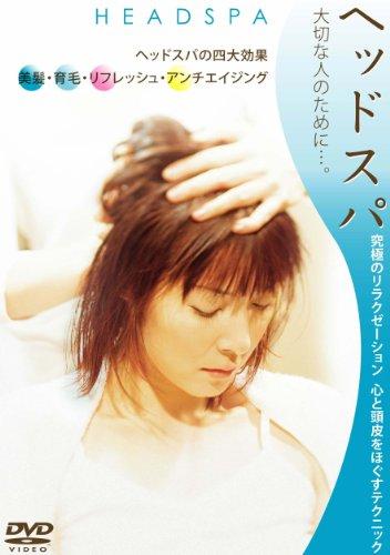 ヘッドスパ~究極のリラクゼーション~ [DVD]