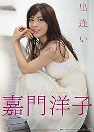 【数量限定】出逢い 嘉門洋子 限定生写真3枚付き MUTEKI [DVD]