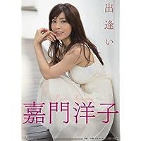 元グラドル 嘉門洋子 が MUTEKIで魅せた濡れ場シーン動画