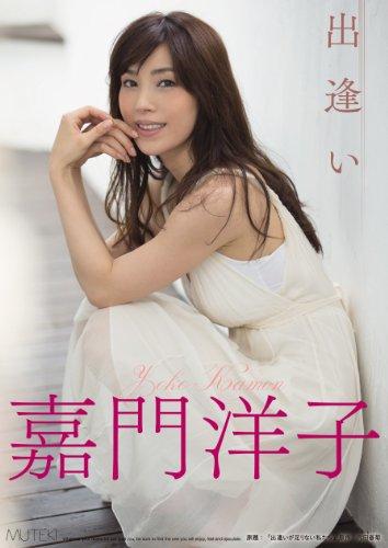 【数量限定】出逢い 嘉門洋子 限定生写真3枚付き MUTEKI [DVD][アダルト]