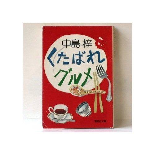 くたばれグルメ (集英社文庫)