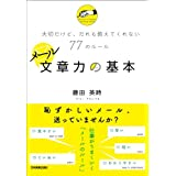 Amazon.co.jp: メール文章力の基本 大切だけど、だれも教えてくれない77のルール 電子書籍: 藤田英時: Kindleストア