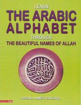 Beautiful Arabic Names front-333873