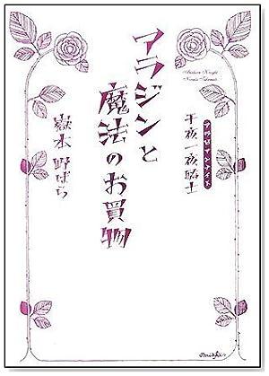 アラジンと魔法のお買物 (ダ・ヴィンチブックス)