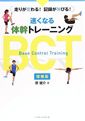 速くなる体幹トレーニングBCT―走りが変わる!記録が伸びる!