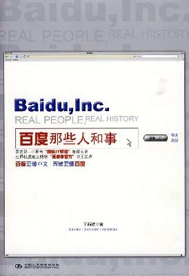 baidu-those-who-and-things-paperback