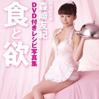 森崎友紀DVD付きレシピ写真集 食と欲 ([バラエティ])