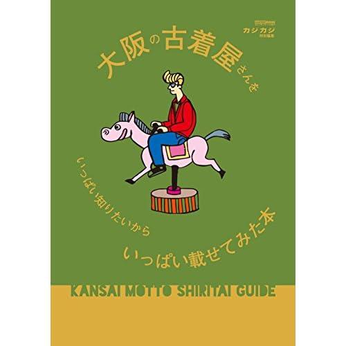 大阪の古着屋さんをいっぱい知りたいからいっぱい載せてみた本 (CARTOPMOOK)