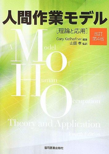 人間作業モデル 理論と応用