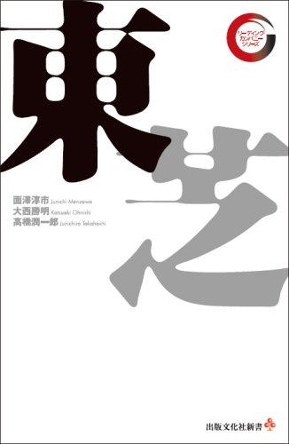 東芝 (出版文化社新書 リーディング・カンパニーシリーズ)