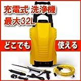 【ノーブランド品】充電式 タンク式 高圧洗浄機 32L タイヤ付きで持ち運び便利