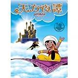 アラビアンナイト シンドバットの冒険のアニメ画像
