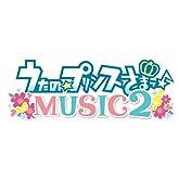 うたの☆プリンスさまっ♪ MUSIC2 (初回限定ゴーゴーBOX:MUSIC Disc -ワンコーラスver.-/サウンドトラックCD/CDブックレット同梱)