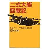 二式大艇空戦記―海軍八〇一空搭乗員の死闘 (光人社NF文庫)
