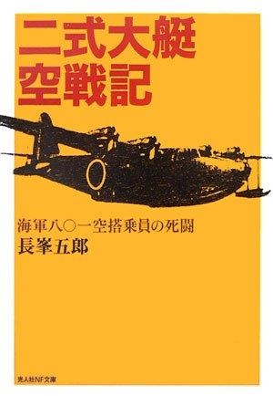 二式大艇空戦記―海軍八〇一空搭乗員の死闘
