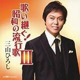歌い継ぐ!昭和の流行歌IIIを試聴する