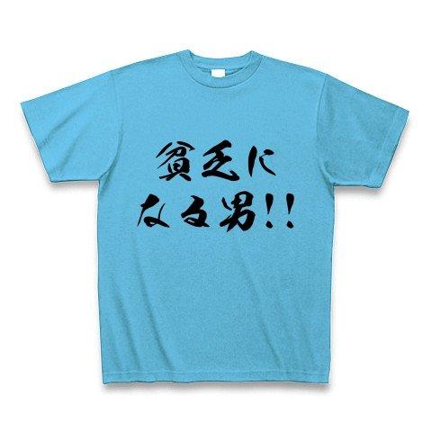 貧乏になる男!! Tシャツ