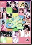 こすぷれ大王 [DVD]