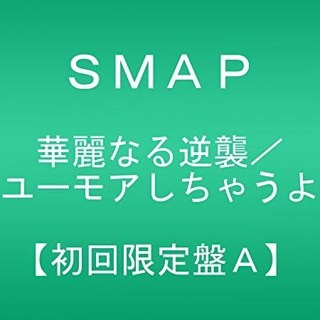 SMAP 華麗なる逆襲
