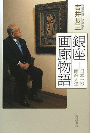 銀座画廊物語    日本一の画商人生