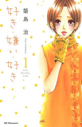 好き・嫌い・好き(1) (デザートコミックス)