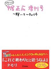 私服だらけの中居正広増刊号~輝いて~Part4