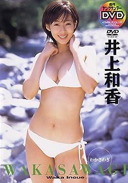 週刊ヤングサンデーDVD 井上和香「WAKASAWAGI わかさわぎ」