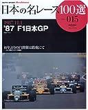 日本の名レース100選 VOL.015 (サンエイムック—AUTO SPORT Archives)
