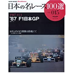 ��{�̖����[�X100�I VOL.015 (�T���G�C���b�N�\AUTO SPORT Archives)