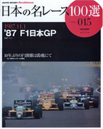 日本の名レース100選 VOL.015 (サンエイムック―AUTO SPORT Archives)