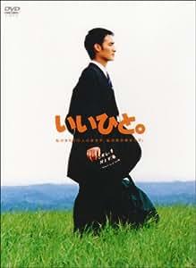 いいひと。 DVD-BOX