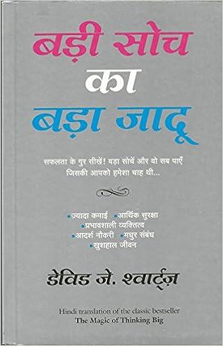 Badi Shoch ka Bada Jadu (Hindi) price comparison at Flipkart, Amazon, Crossword, Uread, Bookadda, Landmark, Homeshop18
