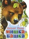 img - for Mishka-bashka book / textbook / text book