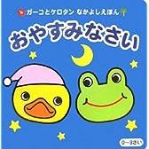 おやすみなさい (ガーコとケロタンなかよしえほん)